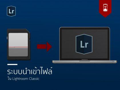 LR Classic 7.4 : ระบบนำเข้าไฟล์