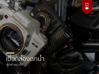 กล้องตกน้ำ แนวทางปฏิบัติเพื่อลดความเสียหายให้กล้องที่คุณรัก