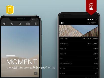 Moment – แอปพลิเคชั่นถ่ายภาพบนมือถือแห่งปี 2018