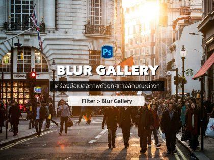 Photoshop CC  : เบลอภาพแบบสร้างสรรค์ด้วย Blur Gallery