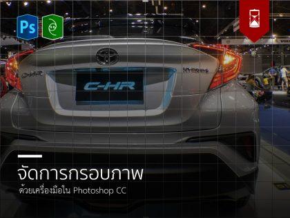 Photoshop CC : เครื่องมือจัดการกรอบภาพ
