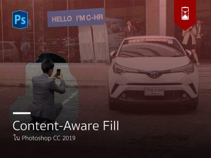 Photoshop CC 2019 : การใช้งาน Content-Aware Fill