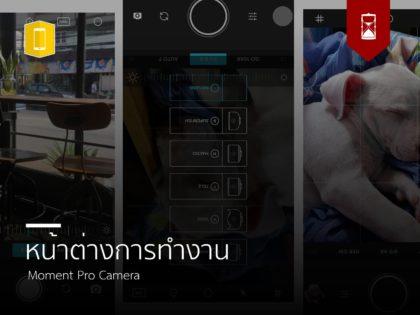 หน้าต่างการทำงานใน Moment Pro Camera