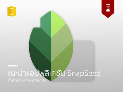 แต่งภาพมือถือด้วยแอปพลิเคชัน Snapseed