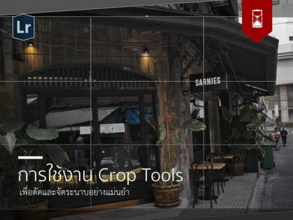 การใช้ Crop Tools ใน Lightroom Classic CC
