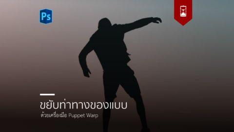 puppetWarp