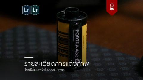 kodakPortraFilmExplained