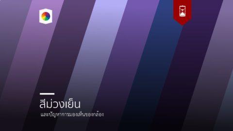 violetProblemThumb