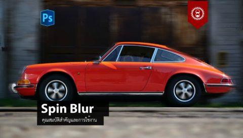 การใช้งานฟิลเตอร์-Spin-Blur