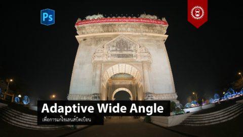 adaptiveWideAngleLens