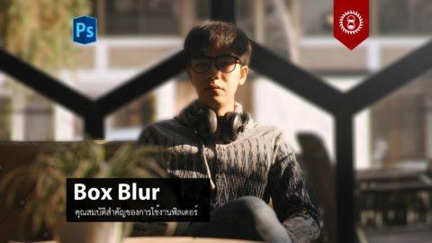 การใช้งานฟิลเตอร์ Box Blur