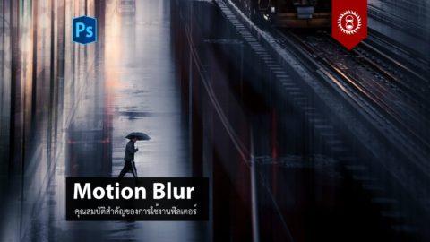 การใช้งานฟิลเตอร์ Motion Blur