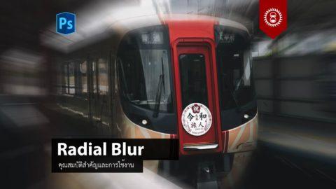 การใช้งาน Radial Blur