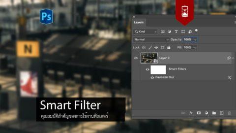 ความสำคัญของ Smart Filter ใน Photoshop CC