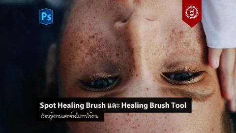 ความแตกต่างระหว่าง Spot Healing Brush และ Healing Brush