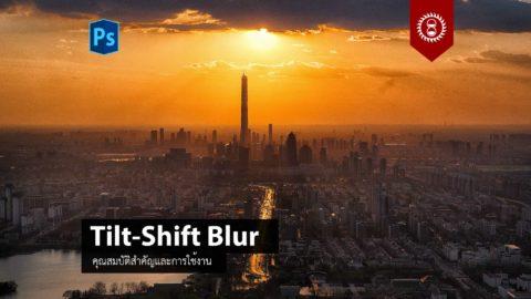 การใช้งานฟิลเตอร์ Tilt-Shift Blur