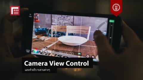ส่วนต่างๆใน Camera View Control
