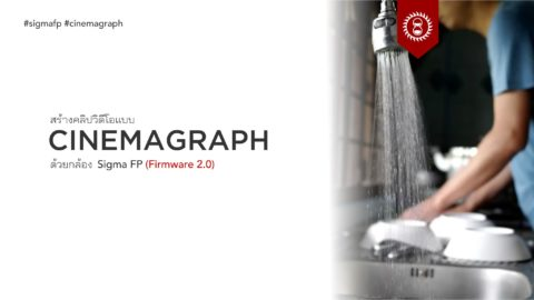 cinemagraph-sigmafp