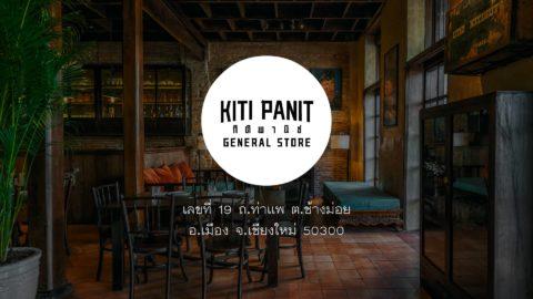 กิติพานิช - Kiti Panit