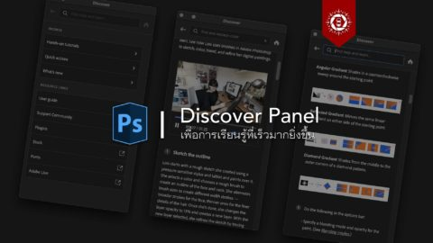 discoverPanel_cover