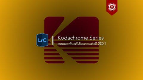 Kodachrome Series