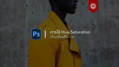 เปลี่ยนสีในภาพด้วยHueSat